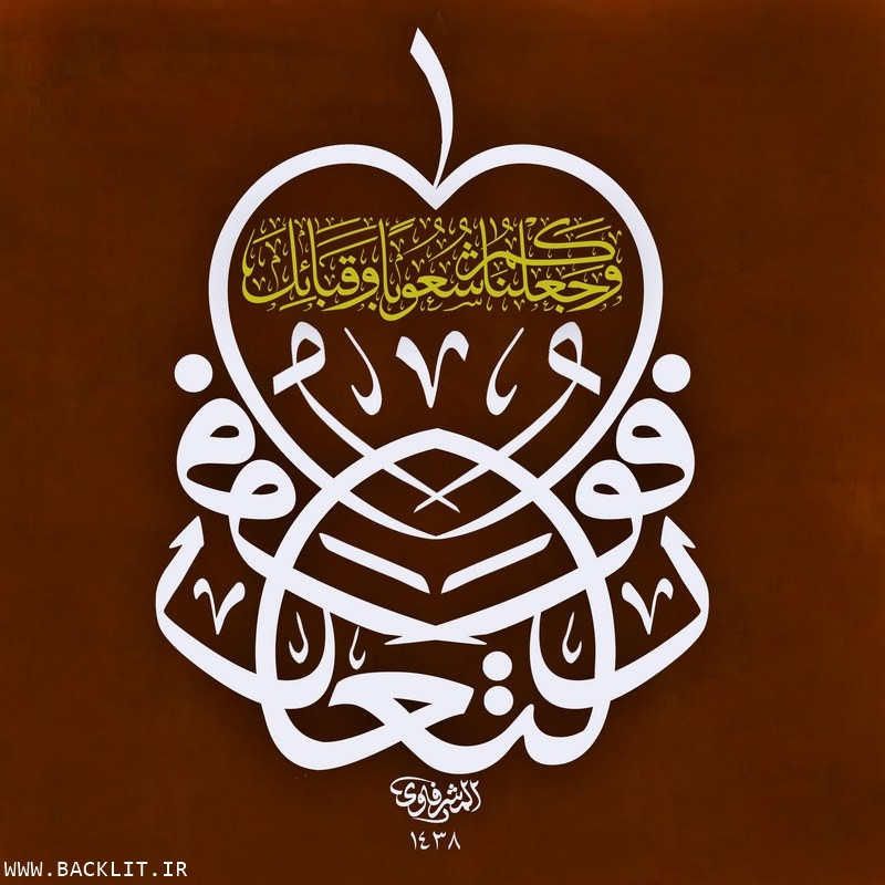 قاب عکس بسم الرحمن الرحیم
