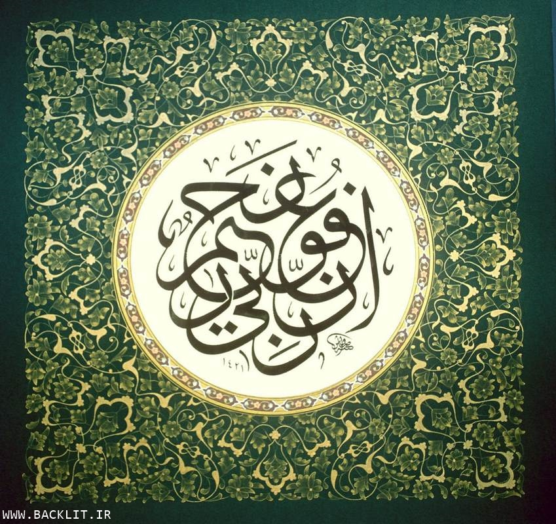 تابلو بسم الرحمن الرحیم