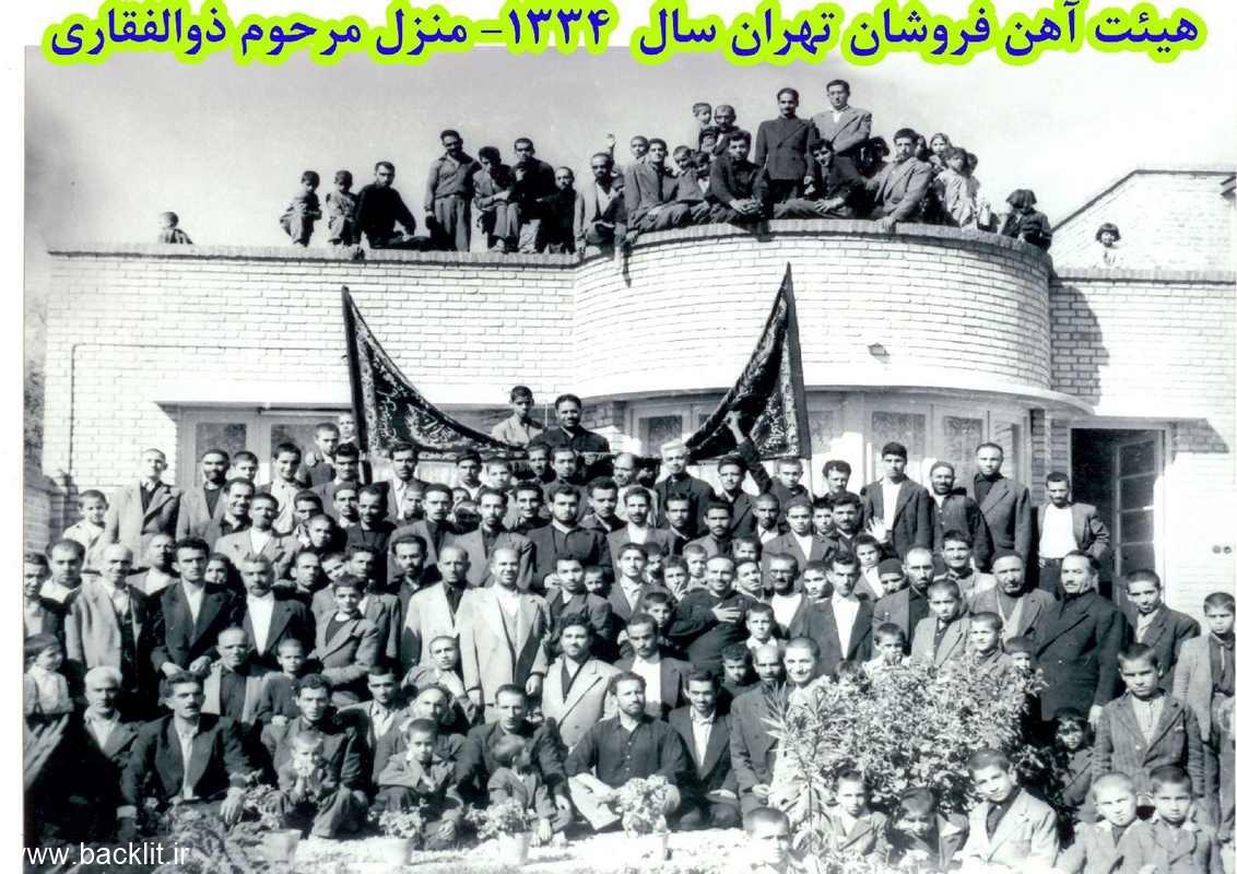 قاب عکس تهران قدیم